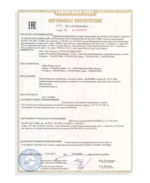 Alpha Pompe | TC RU Certificato attuatori pneumatici